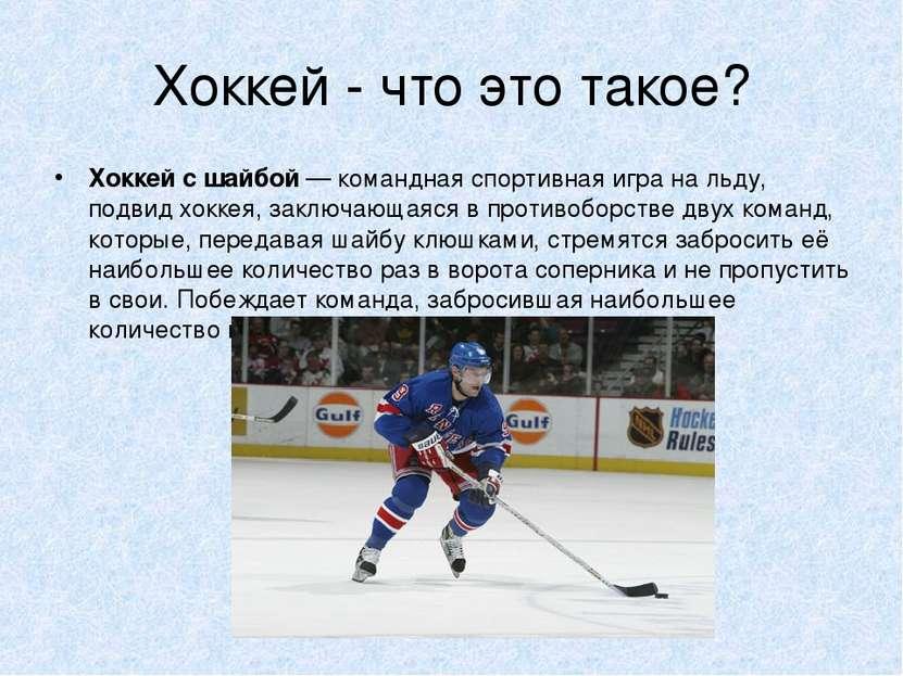 Хоккей - что это такое? Хокке й с ша йбой— командная спортивная игра на льду...