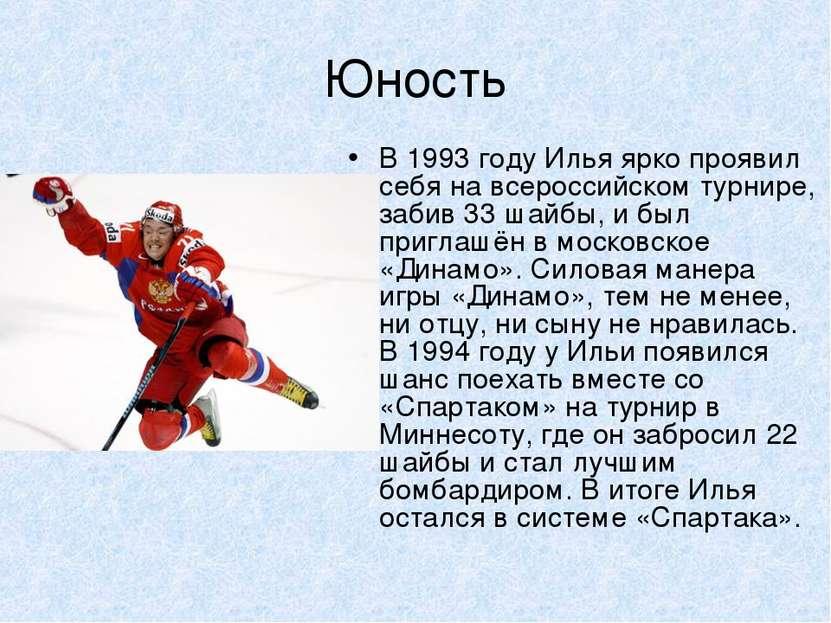 Юность В 1993 году Илья ярко проявил себя на всероссийском турнире, забив 33 ...
