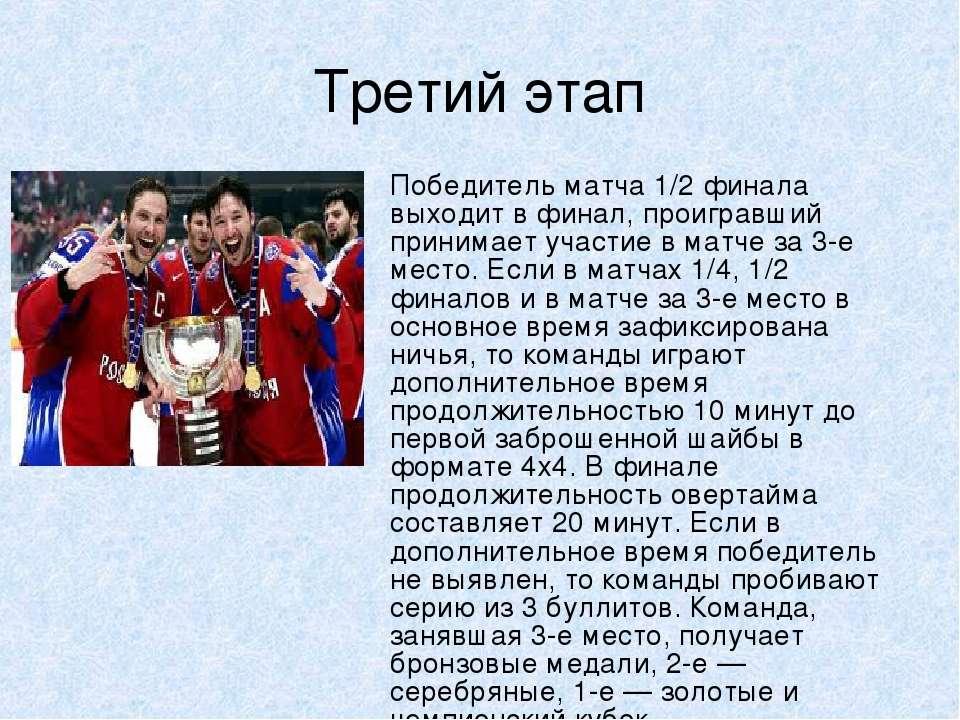 Третий этап Победитель матча 1/2 финала выходит в финал, проигравший принимае...