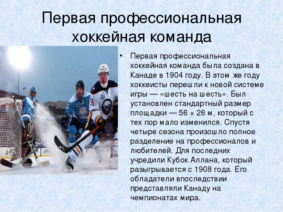 Первая профессиональная хоккейная команда Первая профессиональная хоккейная к...