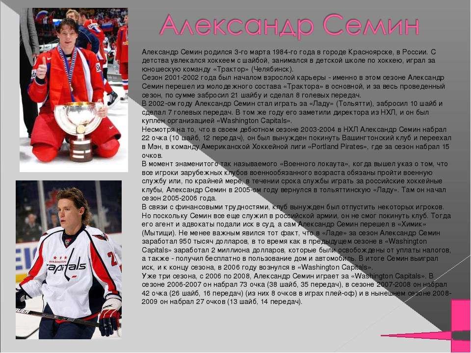 Однако начиная с сезона 2004/05 Илья прочно входит в основной состав команды ...