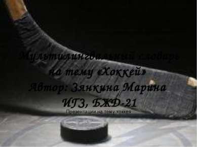 Мультилингвальный словарь на тему «Хоккей» Автор: Зянкина Марина ИГЗ, БЖД-21 ...