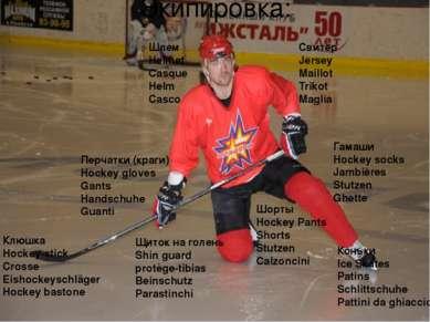 Экипировка: Клюшка Hockey-stick Crosse Eishockeyschläger Hockey bastone Коньк...