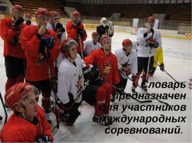 Словарь предназначен для участников международных соревнований.