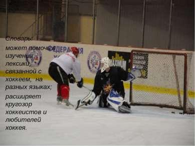Словарь: может помочь в изучении лексики, связанной с хоккеем, на разных язык...