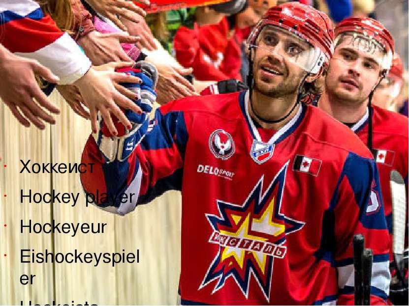 Хоккеист Hockey player Hockeyeur Eishockeyspieler Hockeista