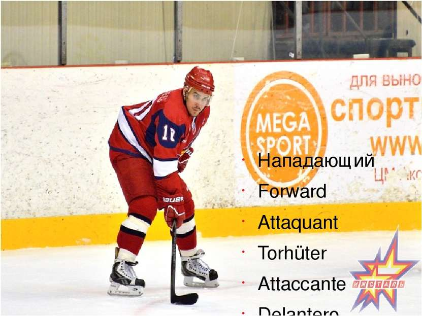 Нападающий Forward Attaquant Torhüter Attaccante Delantero
