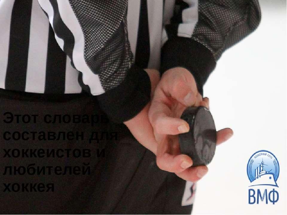 Этот словарь составлен для хоккеистов и любителей хоккея