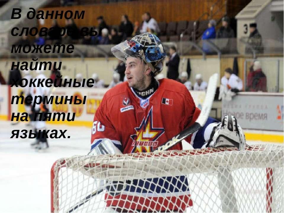 В данном словаре вы можете найти хоккейные термины на пяти языках.
