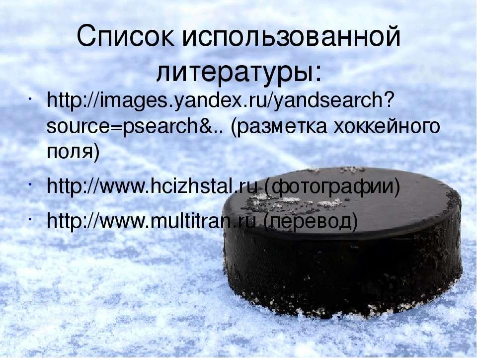 Список использованной литературы: http://images.yandex.ru/yandsearch?source=p...