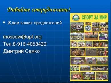 Давайте сотрудничать! Ждем ваших предложений moscow@upf.org Тел.8-916-4058430...