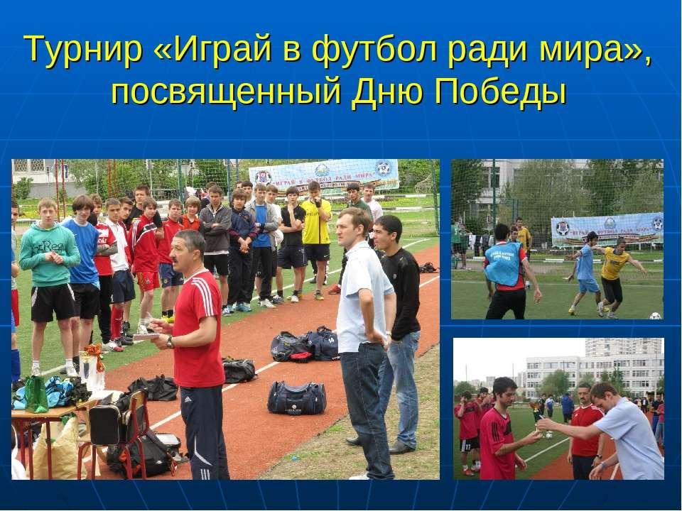 Турнир «Играй в футбол ради мира», посвященный Дню Победы
