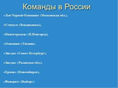 «Лев Черной-Олимпия» (Московская обл.), «Стимул» (Владикавказ), «Нижегородец»...