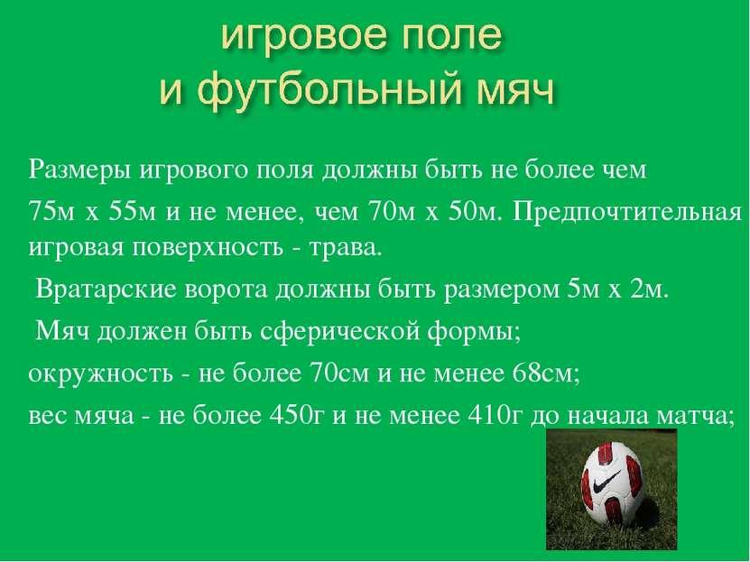 Размеры игрового поля должны быть не более чем 75м х 55м и не менее, чем 70м ...