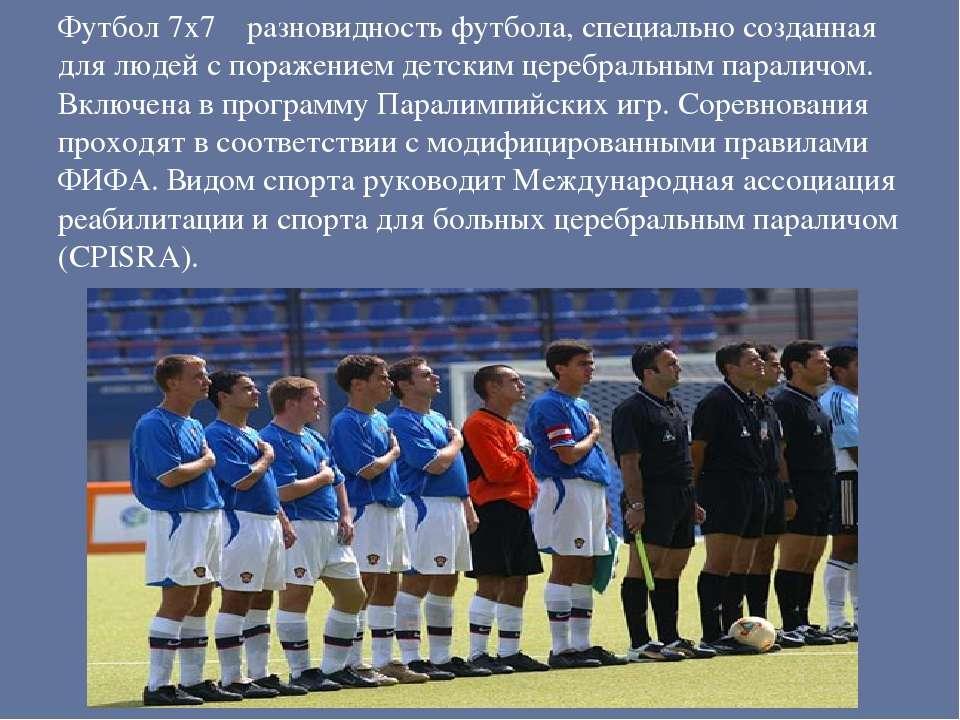 Футбол 7х7 разновидность футбола, специально созданная для людей с поражением...