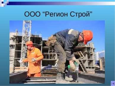 "ООО ""Регион Строй"""