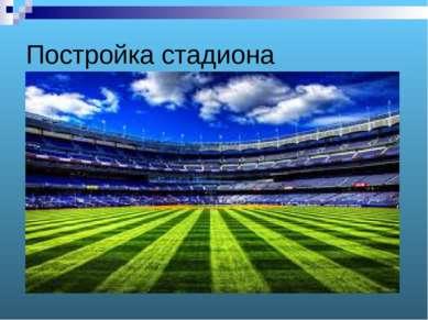 Постройка стадиона