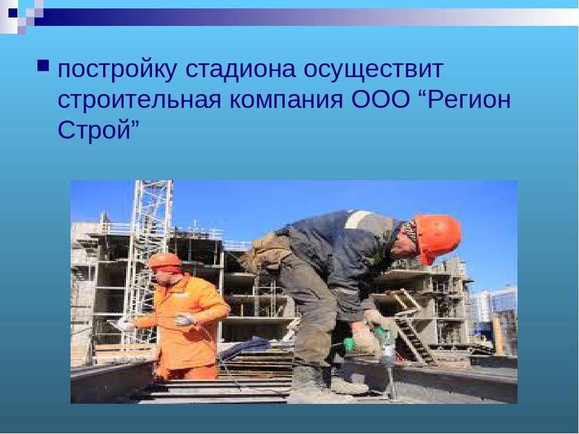 """постройку стадиона осуществит строительная компания ООО """"Регион Строй"""""""