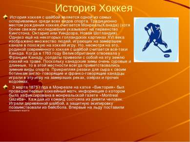 История Хоккея История хоккея с шайбой является одной из самых оспариваемых с...