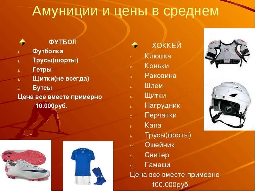 Амуниции и цены в среднем ФУТБОЛ Футболка Трусы(шорты) Гетры Щитки(не всегда)...