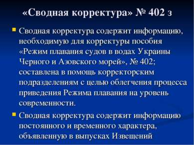«Сводная корректура» № 402 з Сводная корректура содержит информацию, необходи...
