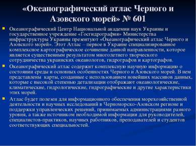 «Океанографический атлас Черного и Азовского морей» № 601 Океанографический Ц...