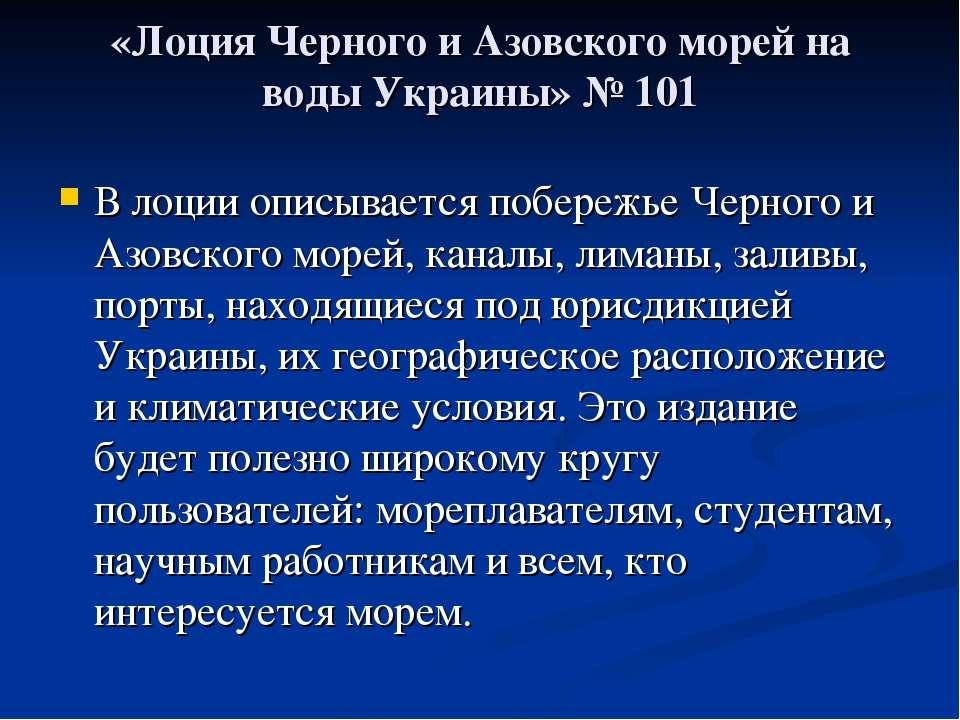 «Лоция Черного и Азовского морей на воды Украины» № 101 В лоции описывается п...