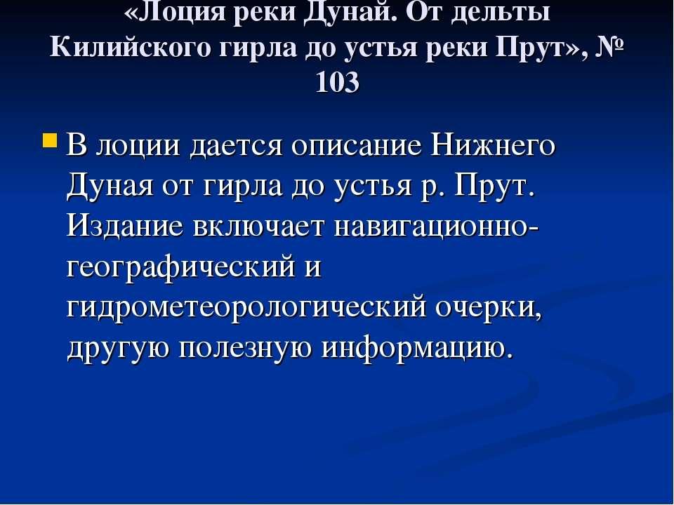 «Лоция реки Дунай. От дельты Килийского гирла до устья реки Прут», № 103 В ло...