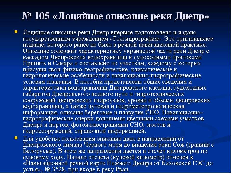 № 105 «Лоцийное описание реки Днепр» Лоцийное описание реки Днепр впервые под...