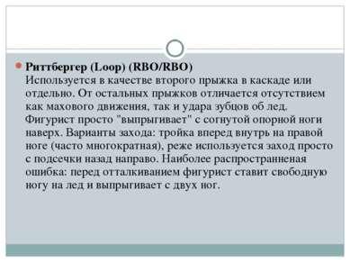 Риттбергер (Loop) (RBO/RBO) Используется в качестве второго прыжка в каскаде ...