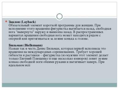 Заклон (Layback) Обязательный элемент короткой программы для женщин. При испо...