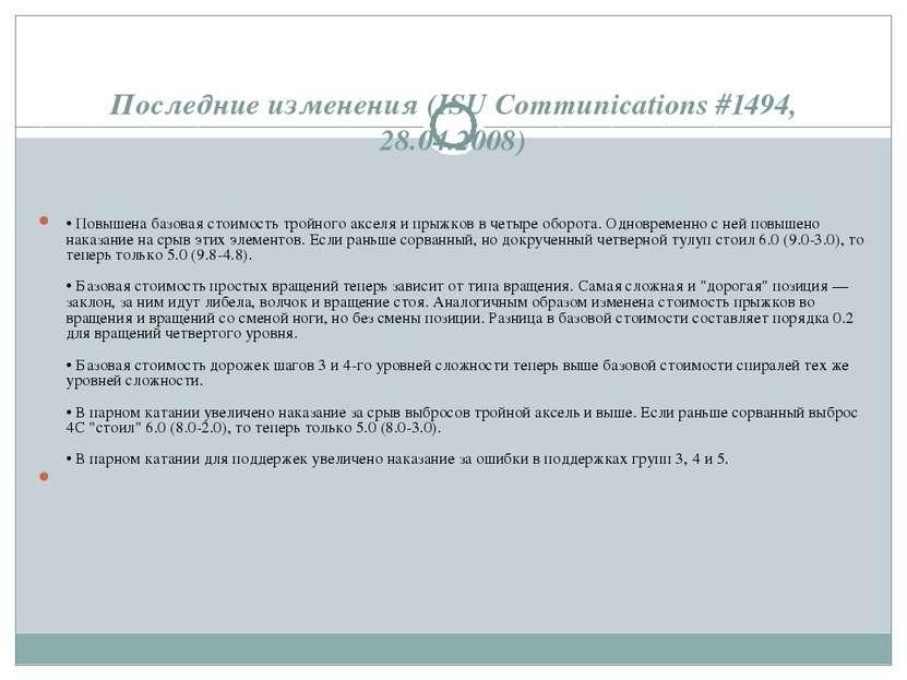 Последние изменения (ISU Communications #1494, 28.04.2008) • Повышена базовая...
