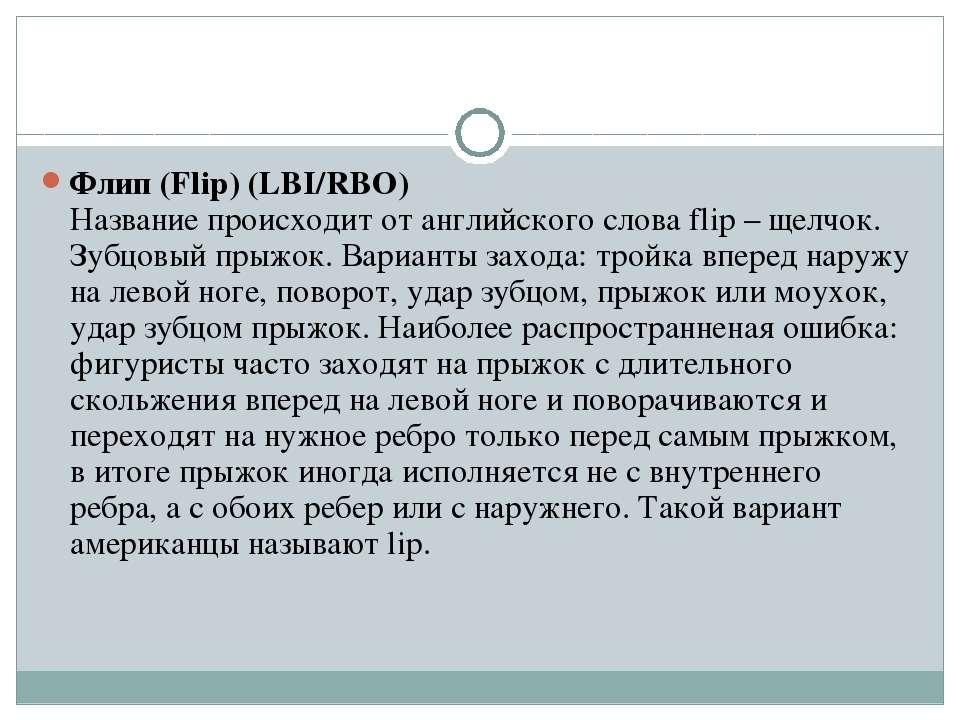 Флип (Flip) (LBI/RBO) Название происходит от английского слова flip – щелчок....