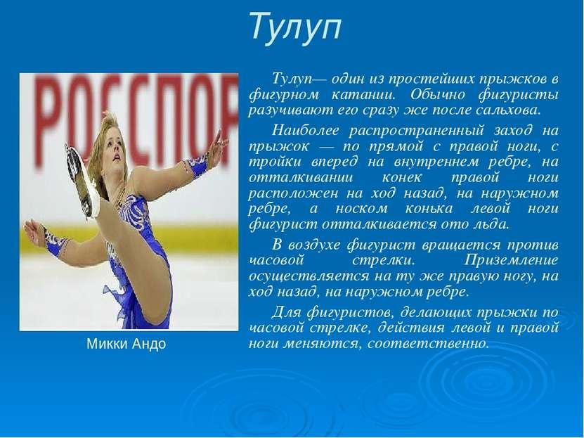 Вывод Фигурное катание— зимний вид спорта, в котором спортсмены перемещаются...