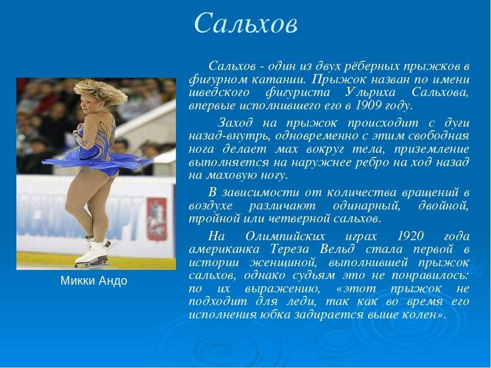Сальхов Сальхов - один из двух рёберных прыжков в фигурном катании. Прыжок на...