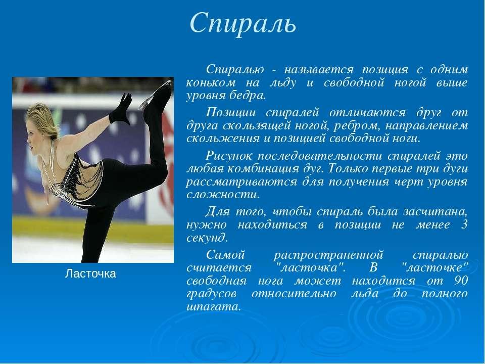 Тулуп Тулуп— один из простейших прыжков в фигурном катании. Обычно фигуристы ...