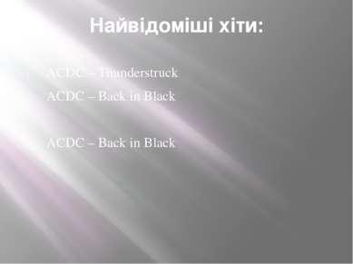 Найвідоміші хіти: ACDC – Thunderstruck ACDC – Back in Black ACDC – Back in Black
