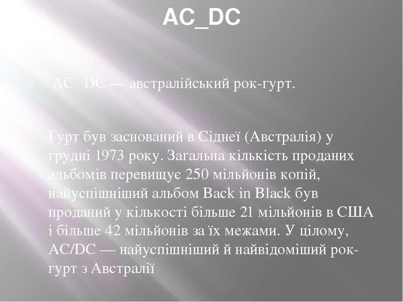 AC_DC ACϟDC — австралійський рок-гурт. Гурт був заснований в Сіднеї (Австралі...
