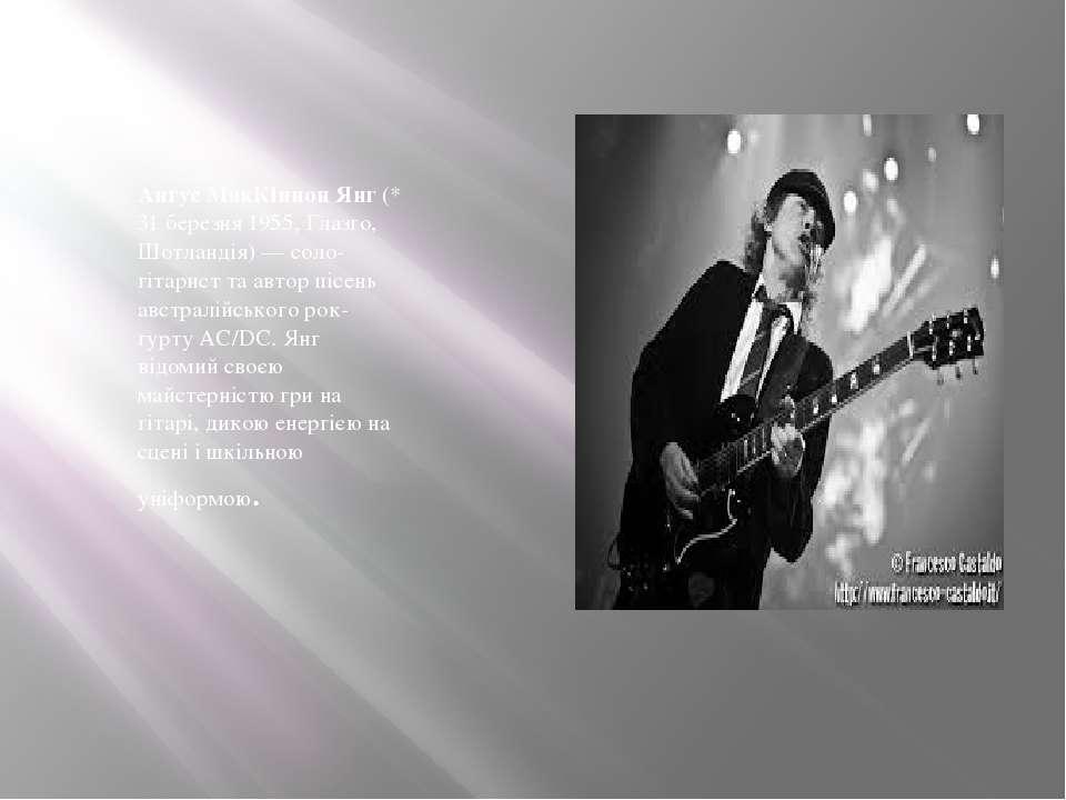 Ангус МакКіннон Янг (*31 березня 1955, Глазго, Шотландія)— соло-гітарист та ...
