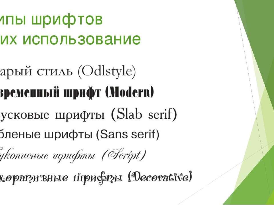 Определить тип шрифта по картинке онлайн русский
