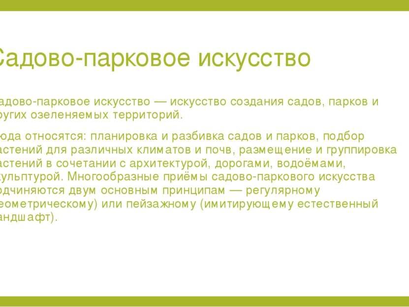 Садово-парковое искусство Садово-парковое искусство — искусство создания садо...