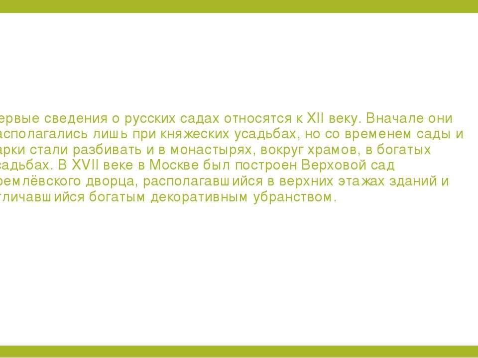Первые сведения о русских садах относятся к XII веку. Вначале они располагали...
