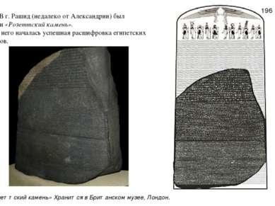 «Розеттский камень» Хранится в Британском музее, Лондон. 196 год до н. э. В 1...