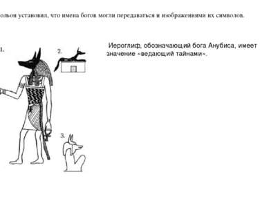 Иероглиф, обозначающий бога Анубиса, имеет значение «ведающий тайнами». Шамп...