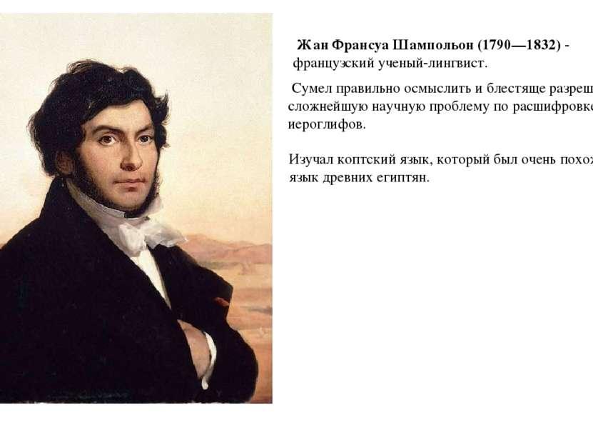Жан Франсуа Шампольон (1790—1832) - французский ученый-лингвист. Сумел правил...