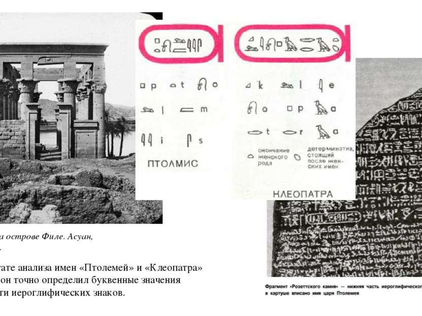 Храм на острове Филе. Асуан, Египет. В результате анализа имен «Птолемей» и «...