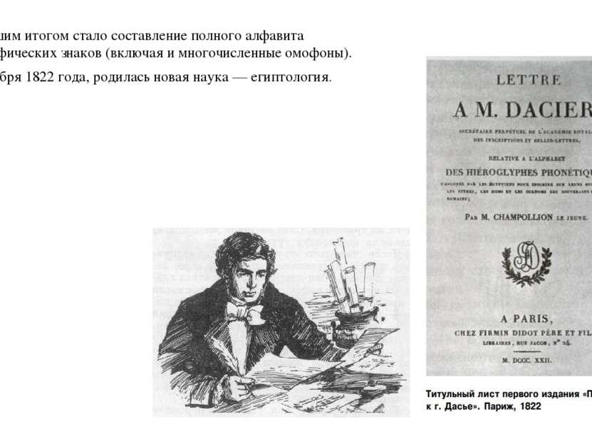 27 сентября 1822 года,родилась новая наука — египтология. Важнейшим итогом с...