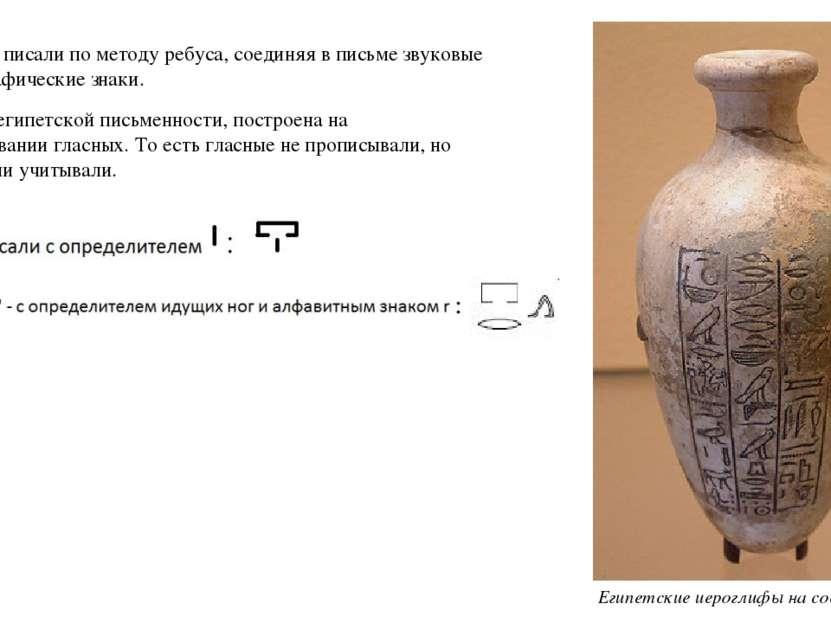 Египтяне писали по методу ребуса, соединяя в письме звуковые и идеографически...