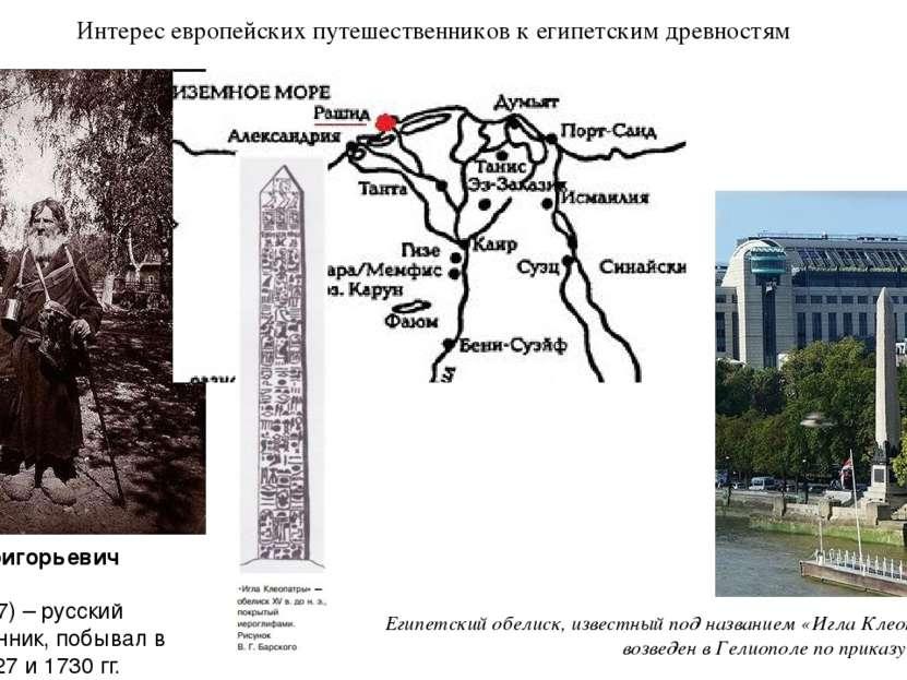 Василий Григорьевич Барский (1701—1747) – русский путешественник, побывал в Е...