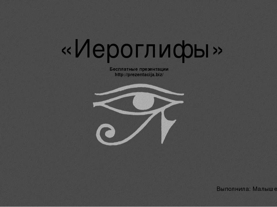 «Иероглифы» Выполнила: Малышева Таня ТУ-121 Бесплатные презентации http://pre...